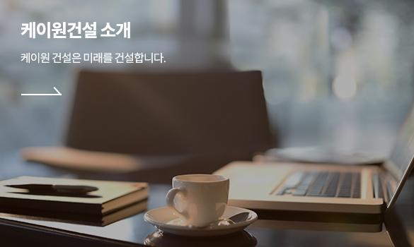 케이원건설 소개